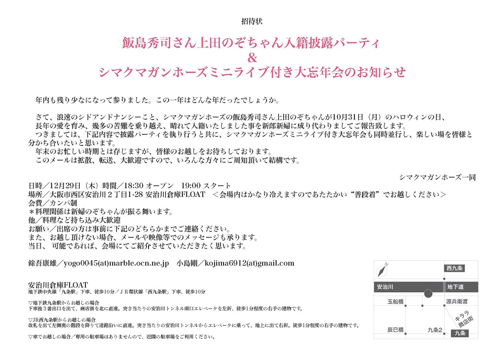 20111229invitationcard1
